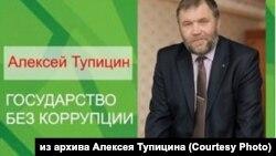 "Алексей Тупицин - кандидат от ""Яблока"""