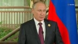 Путін вважає вимоги США до телекомпанії RT «атакою на свободу слова»