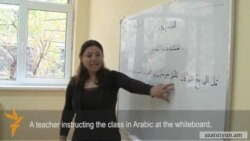 Yerevan School Offers Arabic-Language Curriculum To Children of Syrian Armenians