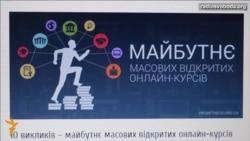 Масові відкриті онлайн-курси або куди рухається традиційна освіта?