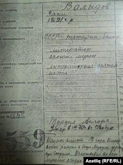 КГБ документы