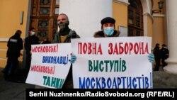 Активисты на концерте российской певицы Ирины Круг в Киеве, 8 октября 2021 года