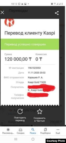 Руслан Карашев өлгеннен кейін оның банктегі есепшотынан ақша алынғанын дәлелдейін скриншот.