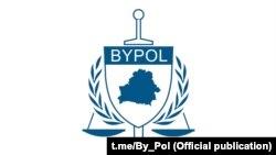 Ініцыятыва ByPol