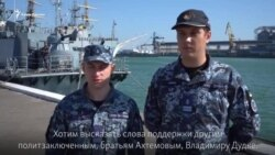 «Украина с вами». Освобожденные из плена украинские моряки пожелали свободы крымским узникам (видео)