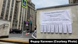 Работа художника-акциониста Федора Калинина около здания Госдумы, июнь 2021 года