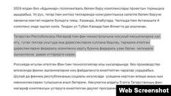 Миннихановның юллама текстыннан скриншот