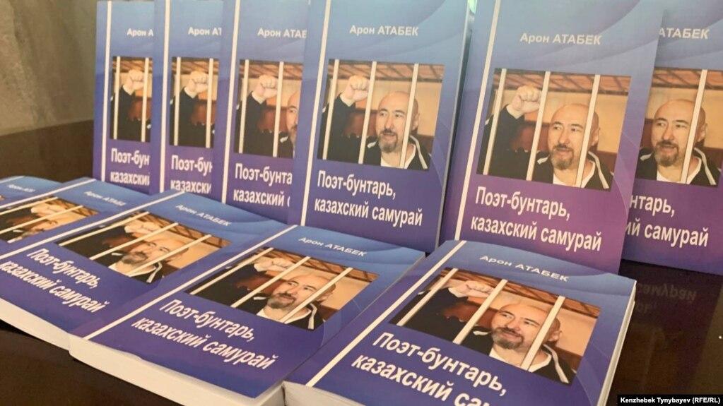 Сборник стихов Арона Атабека в Алматы.