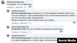 """Фатима Жандосова әлеуметтік желіде саяси тұтқын Арон Атабектің түрмеден шыққанда жалаңаш күйі түскен суретін """"фотошоп"""" деп атады. 10 қазан 2021 ж."""
