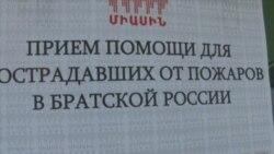 Помощь пострадавшим от пожаров в России