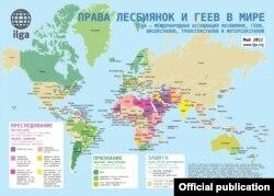 Карта прав геев и лесбиянок в мире