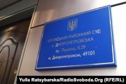 Кіровський районний суд Дніпра, 8 квітня 2019 року