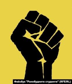 """Символът на """"Ранобудните студенти"""" и сръбското """"Отпор"""""""