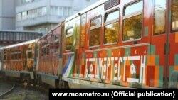 Мәскәүдә Башкортстанга багышлап бизәлгән поезд