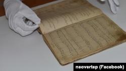 Рукопис найдавнішого зі збережених в Україні Сокиринського (Галаганівського) вертепу.