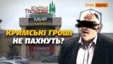 Як бізнесмен з Естонії вів бізнес у Криму під час окупації? | Крим.Реалії
