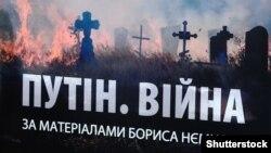 Фрагмент обкладинки книги «Путін. Війна»