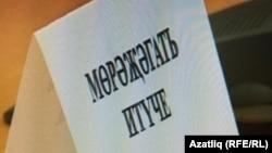 Татарстан Конституция мәхкәмәсе утырышында өстәлдәге язулар да татарча иде