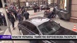 Генпрокуратура Украины назвала заказчиков убийства российского депутата Вороненкова
