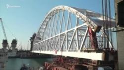 На мосту через Керченский пролив установили железнодоржную арку (видео)