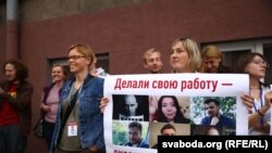 Demonstrators rally in solidarity with the arrested journalists in Minsk on September 3.