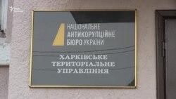 НАБУ відкрило управління у Харкові (відео)