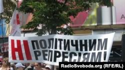 Юлия Тимошенконың жақтастары Киевтегі аудандық сот алдында жиын өткізді. 24 маусым. 2011 жыл