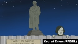 Monument Closed For Reconstruction (RFE/RL Russian Service)