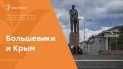 Большевики и Крым. Реальная роль Октябрьского переворота в жизни полуострова
