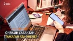 Онлайн окуу энелердин эсин оодарды