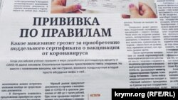 «Крымская газета» о том, какое наказание грозит за покупку поддельного сертификата о вакцинации от COVID