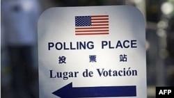 Указатель, приглашающий на избирательный участок во время президентских выборов в США в 2008 году.