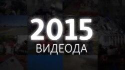 2015 вакыйгалары