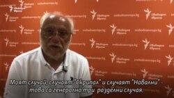 Приликите и разликите между случаите на Гебрев, Скрипал и Навални