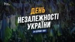 День Незалежності України. 24 серпня 1991 (відео)