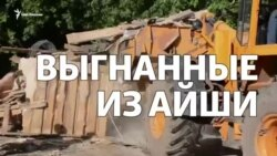 """Выгнанные из Айши"". Цыгане Татарстана"