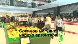 """Очередь душанбинцев, чтобы войти в гипермаркет """"Ашан"""""""