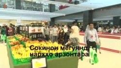 "Навбатпоии сокинони Душанбе барои ворид шудан ба ""Ашан"""