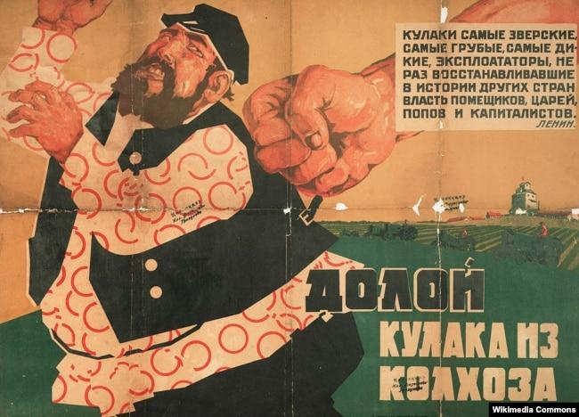 "Пропагандистский плакат ""Долой кулака из колхоза!"", 1920 год."