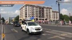 Автомайдан завітав у Берлін