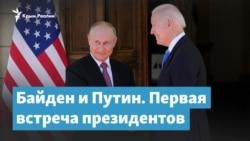 Байден и Путин. Первая встреча президентов | Крымский вечер