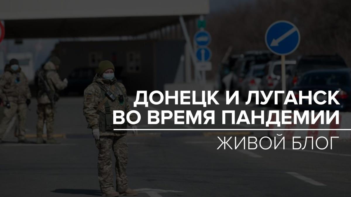 Донецк и Луганск во время пандемии. Живой блог