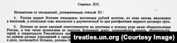 Москва зобов'язується перерахувати до скарбниці Естонії 15 мільйонів рублів золотом. Скріншот документа з офіційного сайту ООН