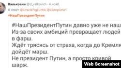 Стих о Путине в твиттере