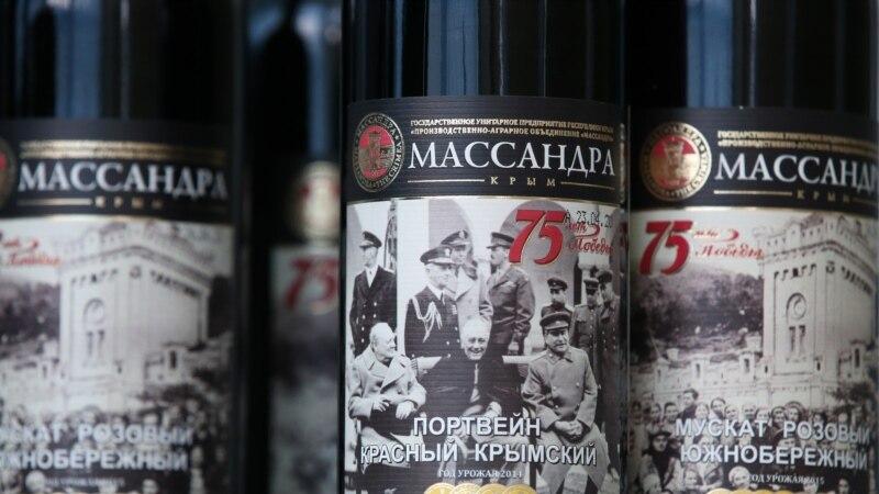 В Крыму акционировали «Массандру» – СМИ