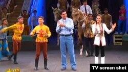 Түркіменстан президентінің циркке келгені туралы видеодан көрініс.