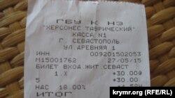 """Билет для жителя прилегающих к заповеднику """"Херсонес Таврический"""" улиц"""