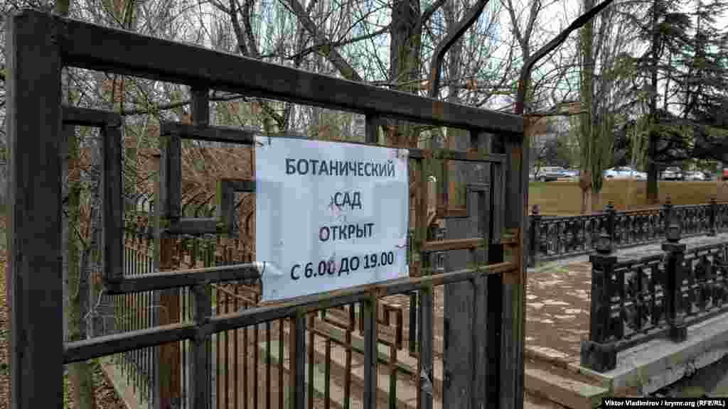 Вхід у парк зі східного боку