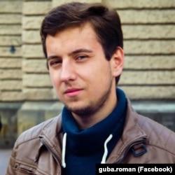 Роман Губа, журналист