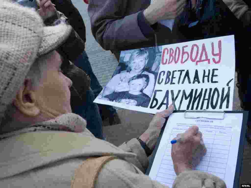 В акции приняли участие более тридцати человек, они собирали подписи под обращением к президенту России Дмитрию Медведеву с просьбой освободить Бахмину.